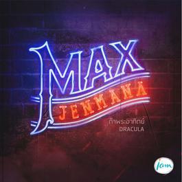 เพลง แม็กซ์ เจนมานะ