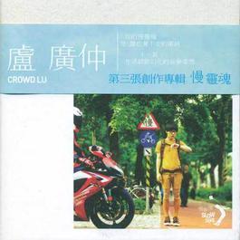 慢灵魂 2011 Crowd Lu (卢广仲)