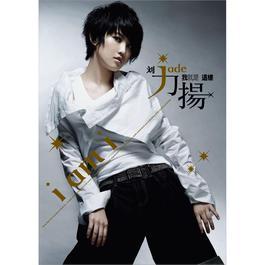 Wo Jiu Shi Zhe Yang 2008 刘力扬