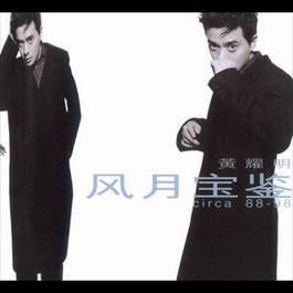 Feng Yue Bao Jian 2006 Anthony Wong