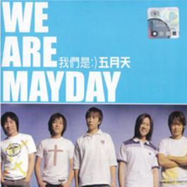 我们是五月天 2003 Mayday (五月天)
