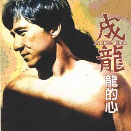 龙的心 1996 Jackie Chan (成龙)