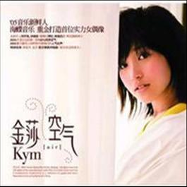 All about you 2005 金莎