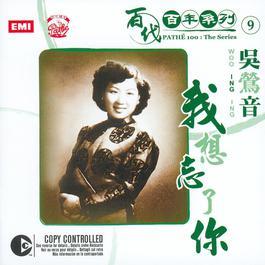 Pathe 100: The Series 9 Wo Xiang Wang Liao Ni 2006 Ing Ing Wu