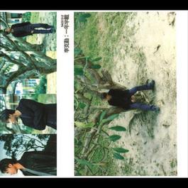 Yi Nian Ban Zai 1999 Hacken Lee (李克勤)