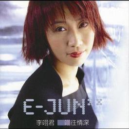 E-Jun's Love Song I 1999 E-Jun Lee (李翊君)