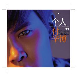 I'm Single 2014 付辛博