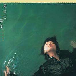 願意不願意 1995 Sammi Cheng