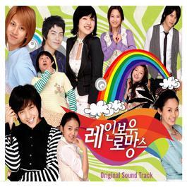 MBC Rainbow Romance 2006 Various Artists