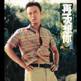 Zai Yi Ci Xiang Ni 2000 李克勤