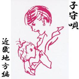 Komoriuta Kinkichihouhen 2008 Kyoushuno Komoriuta
