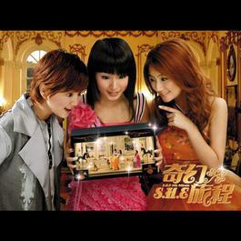 奇幻旅程 2004 S.H.E