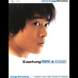 Qu Jie 2002 Daniel Chan