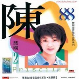 Ban Li Jin 88 Ji Pin Yin Se Xi Lie - Priscilla Chan II 1997 Priscilla Chan (陈慧娴)