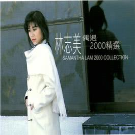 你的眼神 (Mystery Mix) 2000 Samantha Lam