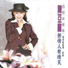 Wu Qing Ren You Qing Tian 2014 陈亚兰