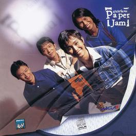 อัลบั้ม Paper Jam