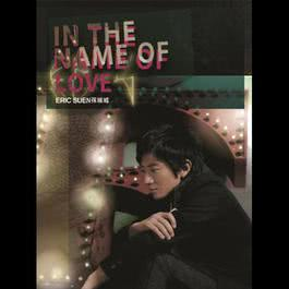 In The Name of Love 2007 Eric Suen Yiu Wai