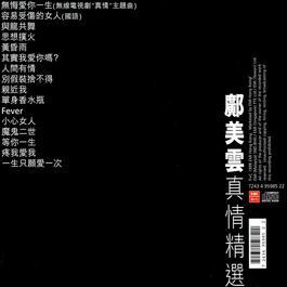 Kwong Mei Yun Zhen Qin Jian Xue 1998 唐黛影