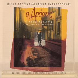 O Dromos (Zodani Ihografisi Sto Megaro Mousikis) 2006 Yiannis Kotsiras
