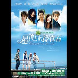 Wu Ding Shang De Lv Bao Shi Original Soundtrack 2006 Various Artist