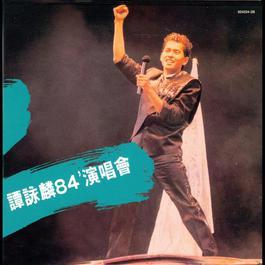 Alan Tam In Concert '84 1984 Alan Tam (谭咏麟)