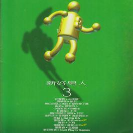 Xin Hao Nan Ren 3 1997 群星