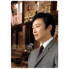 2008 Memorial Movie Theme 2008 费玉清