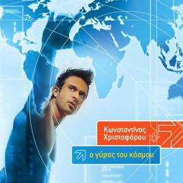 O Giros Tou Kosmou 2005 Konstantinos Hristoforou