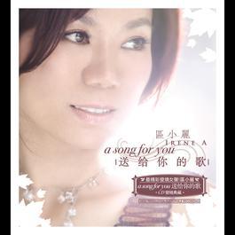 送給你的歌 2011 區小麗