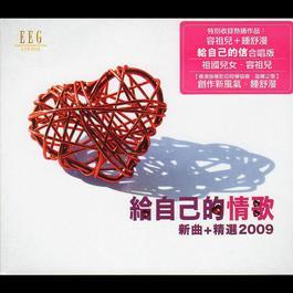 Gei Zi Ji De Qing Ge 2009 群星