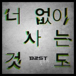 Living Without You 2012 Yong Jung Hyung(Beast)