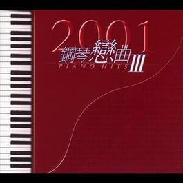 2001鋼琴戀曲PIANO HITS III 2001 甘仕良
