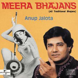 Meera Bhajans 1991 Anup Jalota