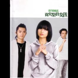 遲鈍 2005 Various Artists