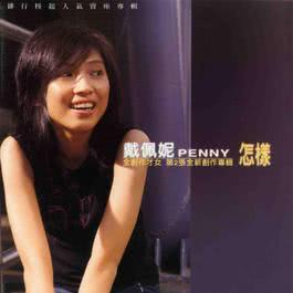 Good Feeling 2001 Penny Tai