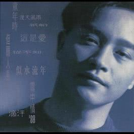 Back To Black Series - Salute 2010 Leslie Cheung (张国荣)