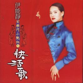 百樂門小豔紅之快活歌 2006 伊能靜