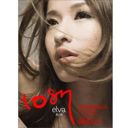 Wo Yao De Shi Jie 2006 Elva Hsiao