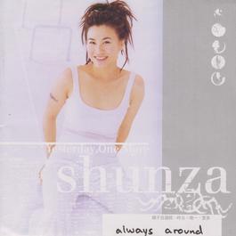 Zuo Ri.Wei Yi.Geng Duo Shun Zi Jin Xuan 2001 Shunza Ni (顺子)