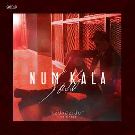 อย่าล้อเล่น - Single 2016 NUM KALA