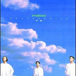 Shi Jie Hui Bian De Hen Mei 2009 Forever Grasshopper (草蜢)
