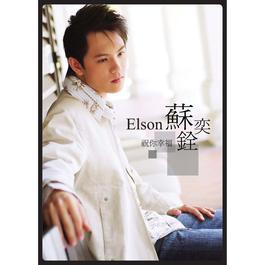 Zhu Ni Xing Fu 2006 Elson Soh