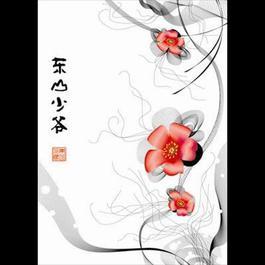 唱好廣州II 2007 東山少爺