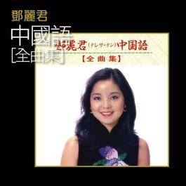 鄧麗君 中國語 (全曲集) 2012 鄧麗君