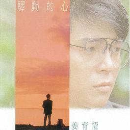 我也曾年輕 1987 姜育恒