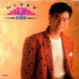 BTB - 24 Xiao Shi Xiang Gang 1985 彭健新