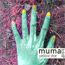 Yellow Star 2003 木馬