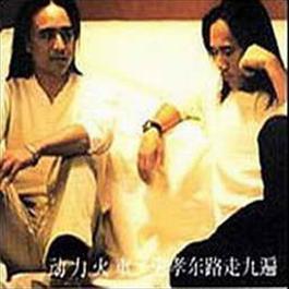 忠孝東路走九遍 2001 動力火車