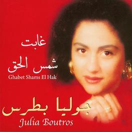 Ghabet Shams El Hak 2011 Julia Boutros